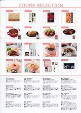 2020_07JGHD株主優待カタログ2