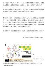 2014_10ベネッセHD情報漏洩お詫び