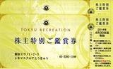 2014_03東急レク総会土産2