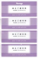 2018_08ハニーズHD株主優待