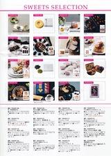 2020_07JGHD株主優待カタログ3