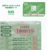 2015_05スギHD株主優待