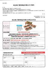2015_05吉野家株主優待引換