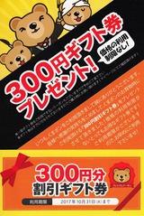 2017_10くまポン300円ギフト