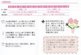 2020_10サカタのタネ株主優待2_2