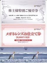 2015_07メガネスーパー株主優待