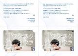 2015_06三浦工業株主優待