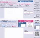 2021_06ひろぎんHD株主優待選択