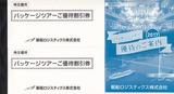 2017_06郵船ロジスティック株主優待2