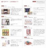 2021_08TAKARA&CO株主優待選択
