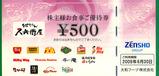 2008_12大和フーヅ株主優待