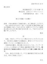 2020_06長谷工コーポレーションコロナ感染