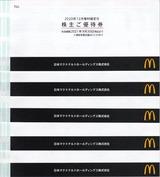 2021_03日本マクドナルド株主優待