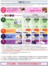 2014_06TOKAI株主優待1