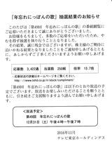 2016_11テレビ東京年忘れ落選
