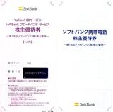 2010_12ソフトバンク株主優待