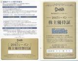 2017_04DeNa株主優待