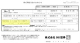 2020_10イオンリート外国税
