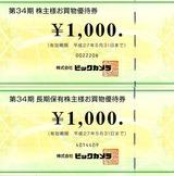 2014_11ビックカメラ株主優待