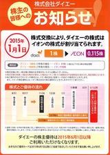 2014_11ダイエー株主様へのお知らせ