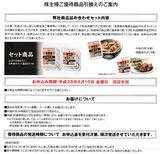 2016_05吉野家株主優待引換