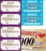 2017_06ラウンドワン株主優待