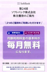 2013_12ソフトバンク株主優待