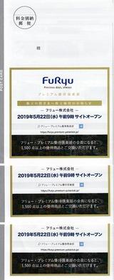 2019_05フリュー株主優待選択