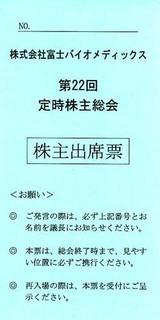 2006富士バイオ株主総会