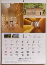 2018_12日本ハウスHDカレンダー