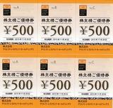 2015_05クリエイト・レストランツHD株主優待