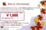 2013_11クロスプラスクリスマスクーポン