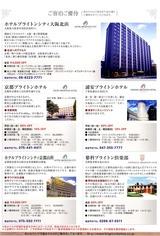 2011長谷工株主優待
