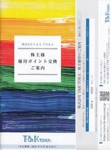 T&K TOKA株主優待選択