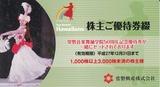 2014_12常磐興産株主優待
