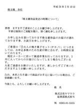 2016_02ヤマウラ優待遅延のお知らせ