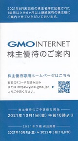 2021_09GMOインターネット株主優待