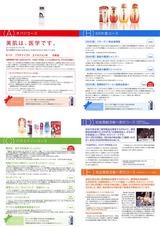 2012_11ロート製薬株主優待選択