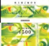 2006_9レックスH株主優待