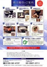 2013_11八洲電機株主優待カタログ