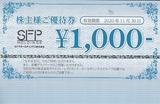 2020_05SFPHD株主優待