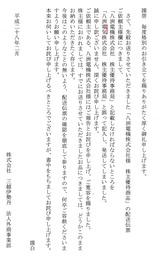 2016_02三越伊勢丹HDお詫び