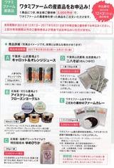 2016_11ワタミ株主優待交換品