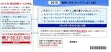 2014_11三菱UFJ株主優待選択