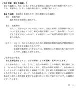 2017_05ヤマダ電機株主総会招集通知