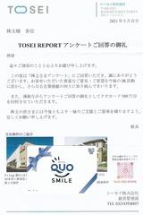 2021_05トーセイアンケート謝礼