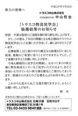 2017_09トラスコ中山見学会落選