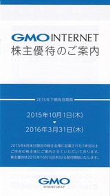 2015_09GMOインターネット株主優待