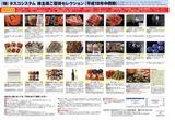 2006タスコ優待セレクション