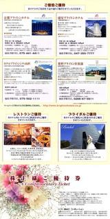 2006長谷工株主優待